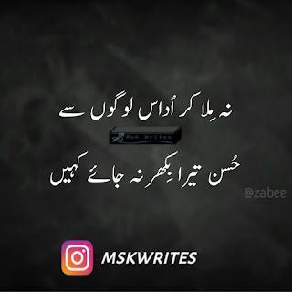 Poetry In Urdu Sad Love