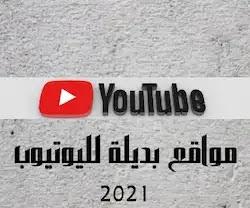 مواقع بديلة عن اليوتيوب - أفضل 11 موقع بديل لليوتيوب 2021