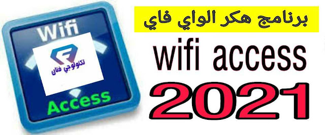 تحميل برنامج هكر الواي فاي 2021 wifi access بدون روت للاندرويد