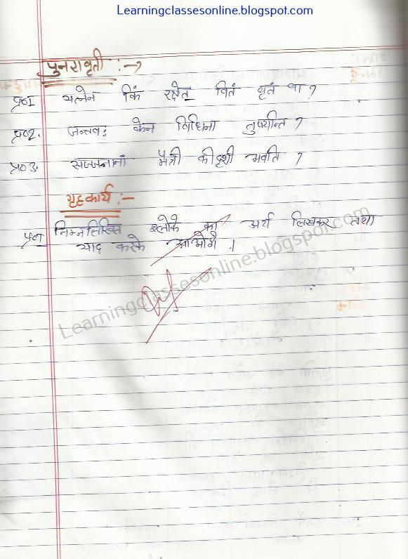NCERT CBSE Sanskrit Lesson Plan for Class 9