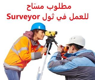 وظائف السعودية مطلوب مسَاح للعمل في ثول Surveyor