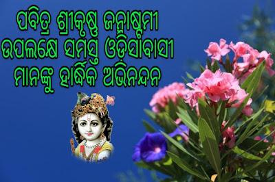 Janmashtami Odia image