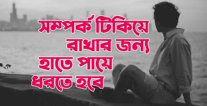 সম্পর্ক টিকিয়ে রাখার জন্য হাতে পায়ে ধরতে হবে   Bangla Sad Story