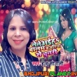 Lele Aiha Baalam Bajariya Se Chunari bhojpuri Mp3 Song.mp3