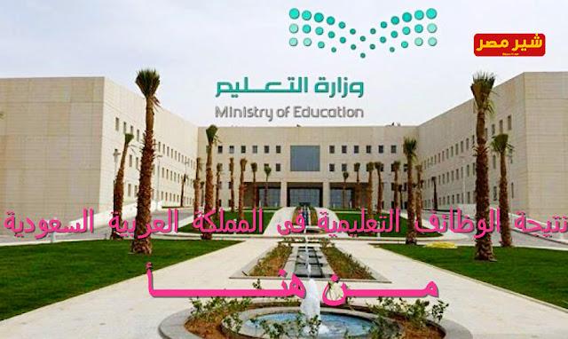 تعرف على اسماء المرشحات والمرشحين للوظائف التعليميه 1441 - موقع جدارة نتيجة الوظائف التعليميه 1441 - الوظائف التعليمية فى المملكة العربية السعودية