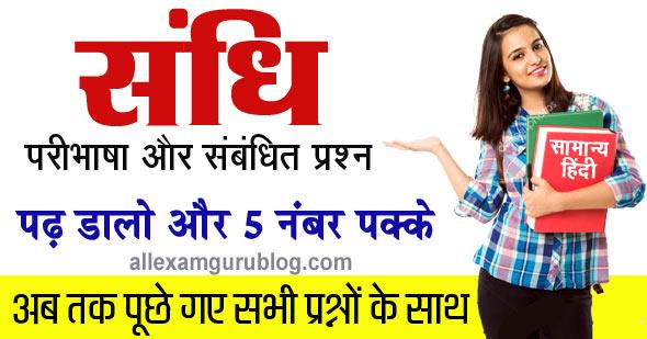 Sandhi in Hindi