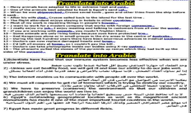دورة فى الترجمة للمرحلة الثانوية من موقع درس انجليزي translation