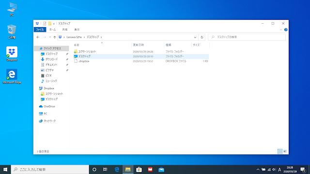 Dropboxにデスクトップフォルダがあるのを確認