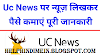 uc news se paise kaise kamaye | earn money with uc news