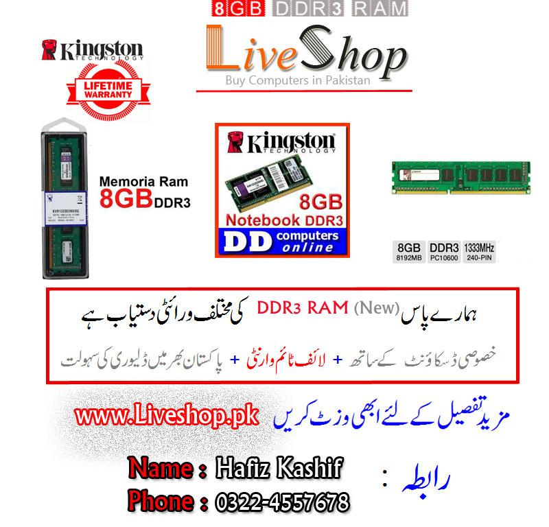 DDR3 2GB RAM Price in Pakistan | Laptop RAM | Lahore, Karachi