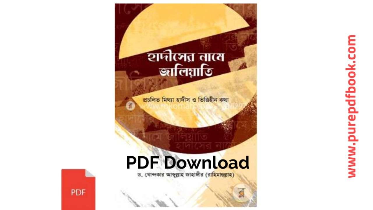hadither-name-jaliyati-pdf-boi