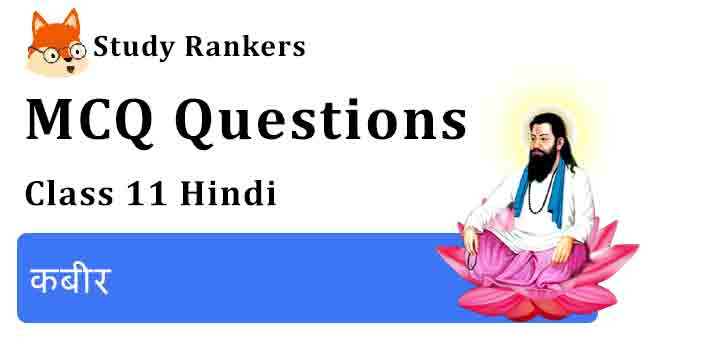 MCQ Questions for Class 11 Hindi Chapter 1 कबीर Aroh
