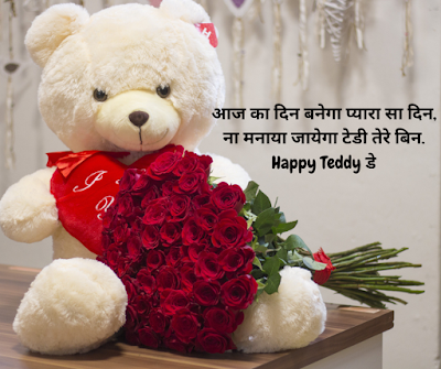 teddy day photos
