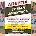 Το Συνδικάτο Οικοδόμων Φθιώτιδας συμμετέχει στη Γενική απεργία στις 17 Μάη