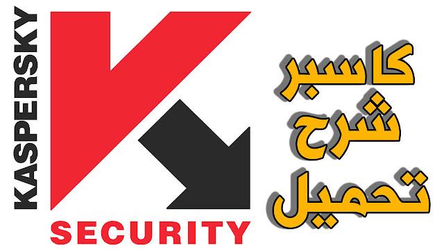 افضل 5 برامج حماية من الفيروسات