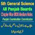 5th Class General Science Punjab Board URDU Medium Notes