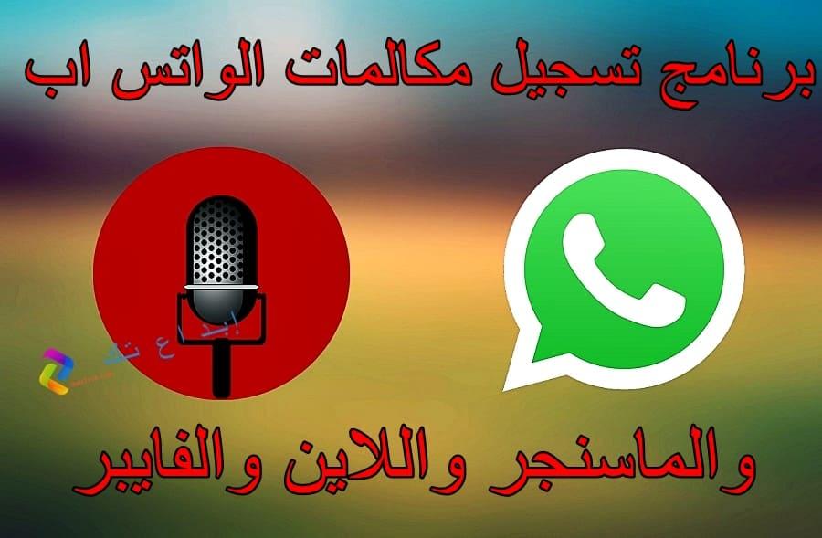 برنامج تسجيل مكالمات الواتس اب