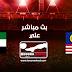مشاهدة مباراة الامارات وماليزيا بث مباشر اليوم الثلاثاء 10/09/2019 التصفيات المؤهله لكأس العالم