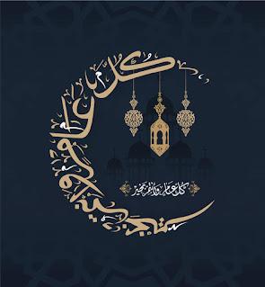 رمزيات رمضان 2021 كل عام وانتم بخير