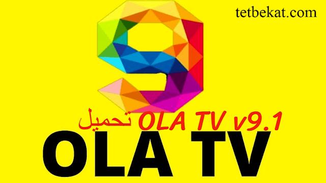 تحميل تطبيق OLA TV Pro v9.1  Apk لمشاهدة قنوات العالم و الافلام الاصدار الاخير