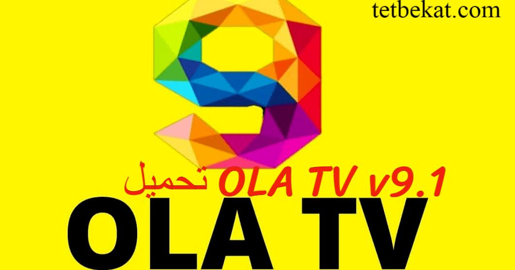 تحميل تطبيق ola tv