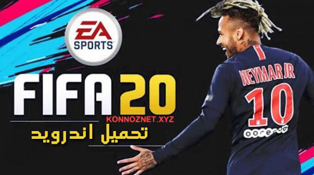 تحميل لعبة فيفا 2020 للاندرويد  FIFA 2020 Apk