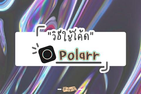วิธีการใช้โค้ด Polarr ทั้ง 3 วิธีการนำเข้าสไตล์ | Polarr