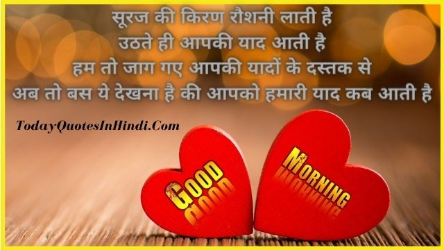 good morning quotes in hindi with god images