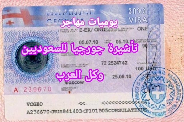 تأشيرة جورجيا للعرب