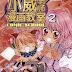 Guía de Dibujo Shoujo Comic School #2 Técnicas Para Dibujar Manga Shoujo