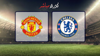 مشاهدة مباراة مانشستر يونايتد وتشيلسي بث مباشر 28-04-2019 الدوري الانجليزي