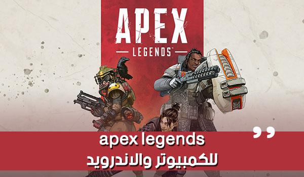 تحميل لعبة apex legends للكمبيوتر والاندرويد