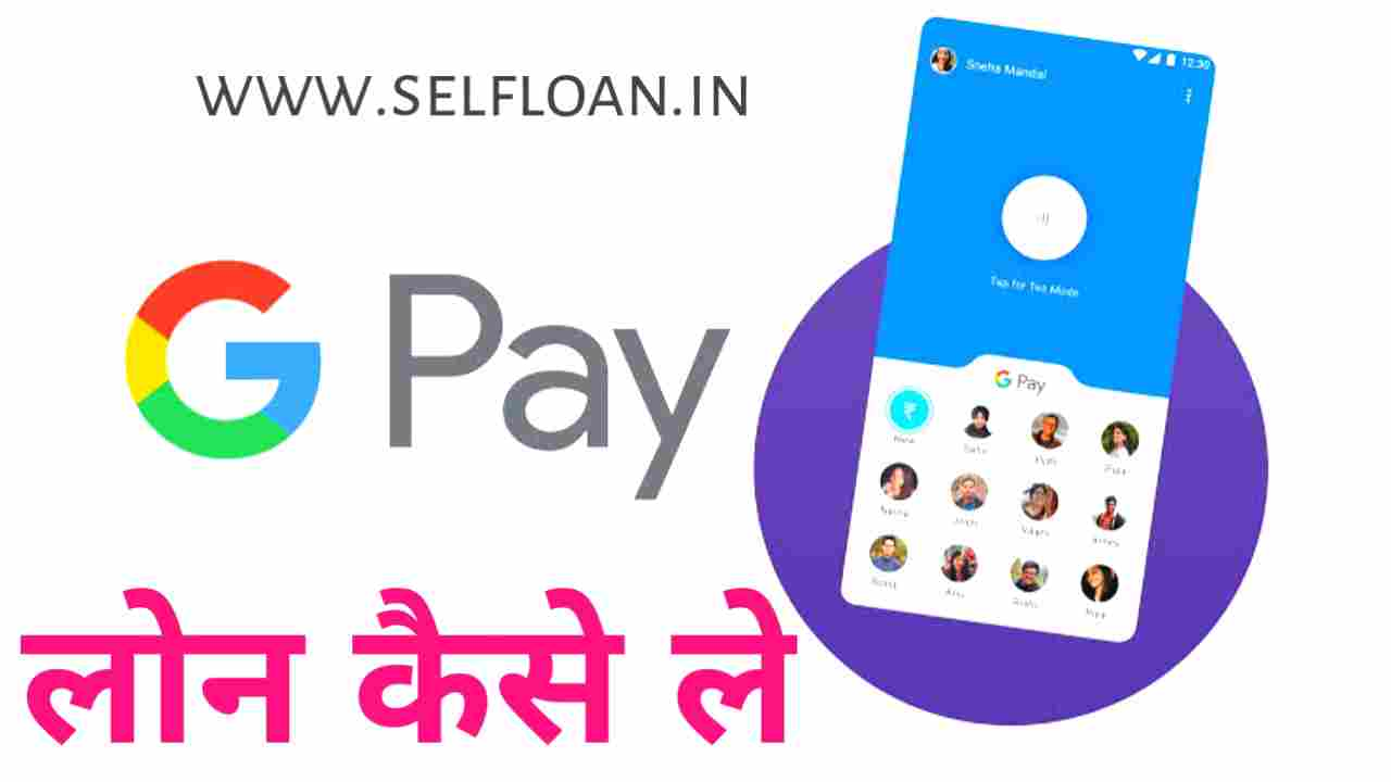 Google Pay Loan Kaise Le, Google Pay Personal Loan Apply Online, Google Pay Loan Offer 2021 - Self Loan