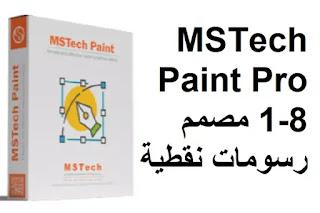 MSTech Paint Pro 1-8 مصمم رسومات نقطية