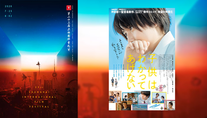 One Summer Story (Kodomo wa Wakatte Agenai) live-action film - 23 Festival Internacional de Cine de Shanghai (SIFF)