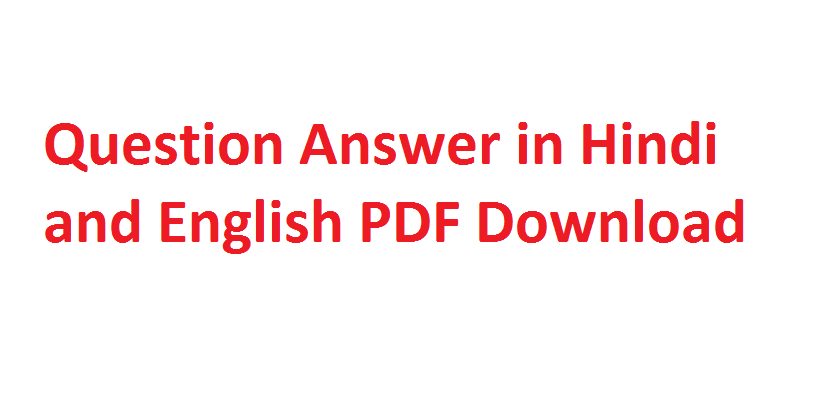 Science GK Question In Hindi PDF