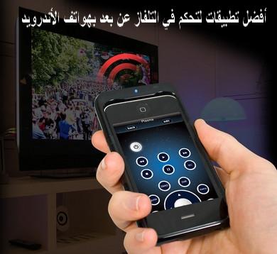 أفضل تطبيقات لتحكم في التلفاز عن بعد بهواتف الأندرويد