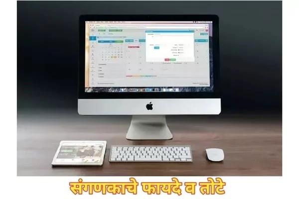 संगणकाचे-फायदे-व-तोटे-Advantages-And-Disadvantages-Of-Computer-In-Marathi
