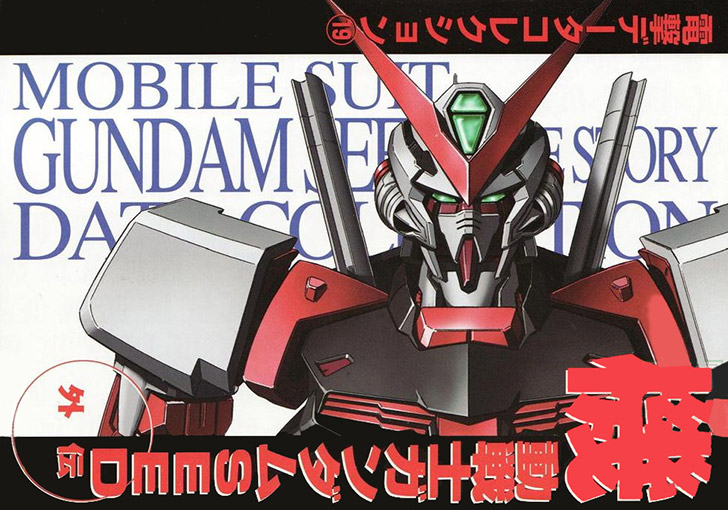 DATA COLLECTION ⑲ Gundam SEED Side Stories