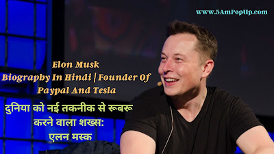 Elon Musk Biography In Hindi | Founder Of Paypal And Tesla