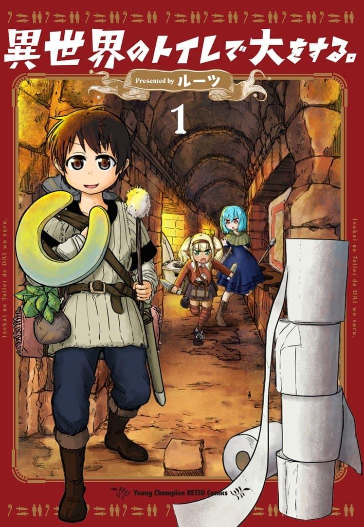 อ่านการ์ตูน Isekai no Toire de Dai wo suru ตอนที่ 14 หน้าที่ 1