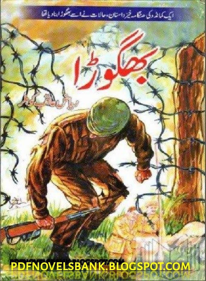 Bhagora Novel by Riaz Aqib Kohler Complete Pdf Download