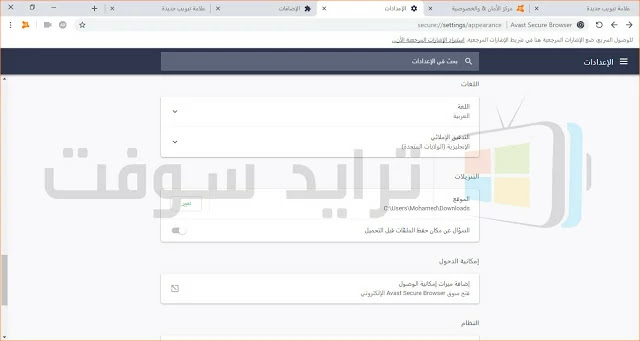 avast browser for android full free