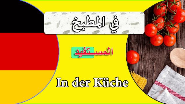 """محادثات اللغة الالمانية في المطبخ """"In der Küche"""""""