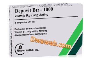 أمبولات ديبوفيت ب 12-Depovit b12