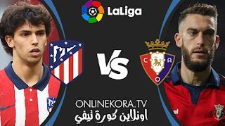 مشاهدة مباراة أتلتيكو مدريد وأوساسونا بث مباشر اليوم 16-05-2021 في الدوري الإسباني