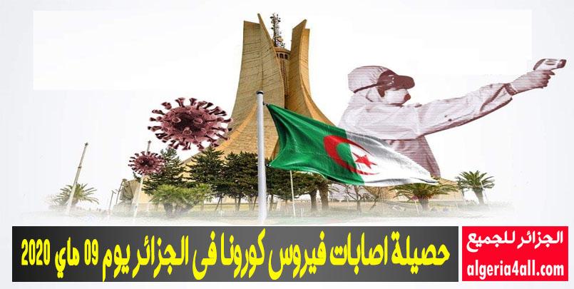 حصيلة اصابات فيروس كورونا في الجزائر يوم 09 ماي 2020,5558 إصابة بفيروس كورونا بينها 494 وفاة.