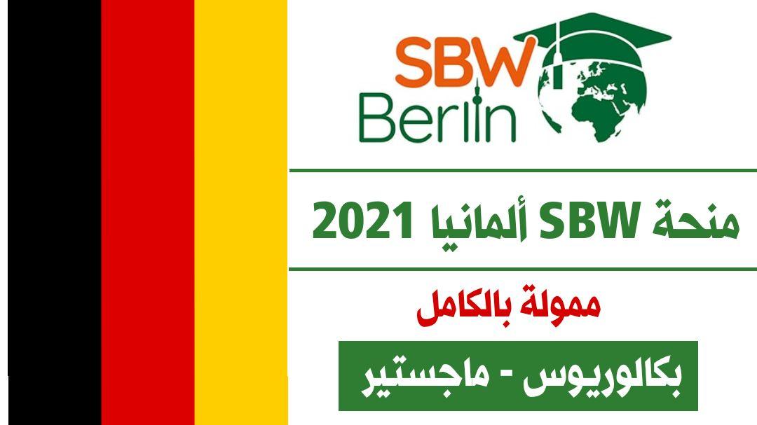 منح SBW في برلين ألمانيا 2022 - منحة برلين الممولة بالكامل