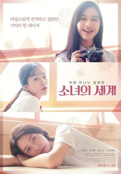Fantasy of the Girls (2016)