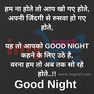 Good Night Image Whatsapp Status